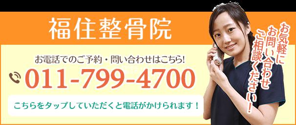 011-799-4700