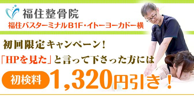 500円ワンコイン施術会開催